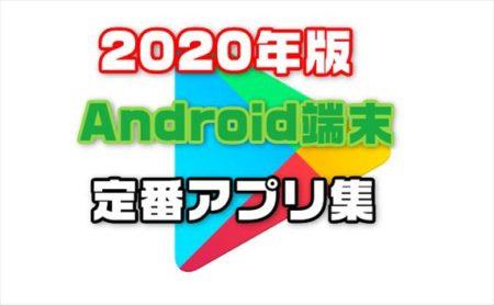【2020年最新版】Androidスマホを買ったら入れるべき定番基本お薦めアプリ集