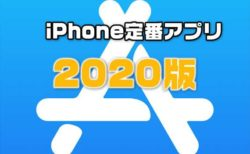 【2020年最新版】iPhone買ったら、これだけは入れておけ!超おすすめ定番アプリ集