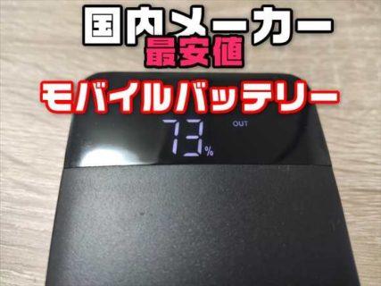 【レビュー】国内メーカー最安値級10000mAhモバイルバッテリー「GREENHOUSE 残量表示付き(GH-BTF100)」