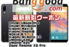 【BangGood最新クーポン】60ドル台でドコモプラチナバンド対応スマホ「UMIDIGI A3S/A3X」
