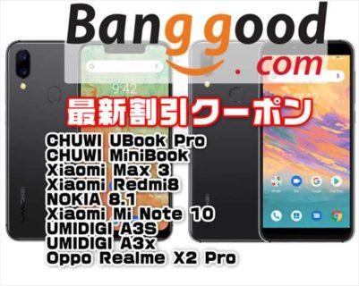 【BangGood最新クーポン】ごろ寝PCにベストなWindowsノート「BMAX Y13」$339.99ほか