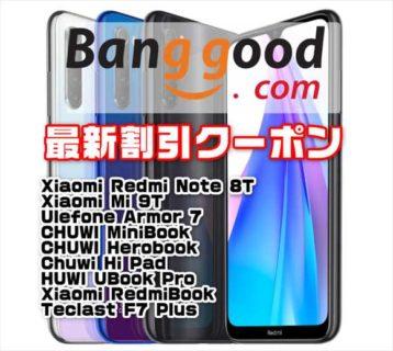 【BangGood最新クーポン】廉価な4眼カメラスマホ「Xiaomi Redmi Note 8T」$158.99ほか【1月10日版】