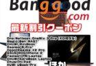 【BangGoodクーポン】OneMix3 Pro、MAG1、CHUWI MiniBookなどUMPCがセール中