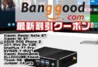 【BangGoodクーポン】 激安!Core-i7搭載ミニPC「XCY X35 」が$269.99【1月15日版】