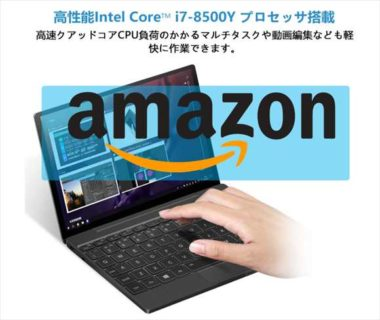 Magic-BenのUMPC「MAG1」に日本Amazon限定 Core i7-8500Yモデルが登場