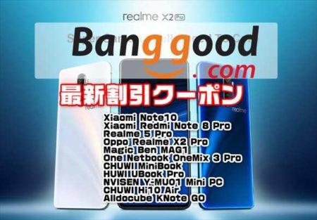 【BangGoodクーポン】超級高コスパのハイエンド機「Realme X2 Pro 」が$469.99【1月19日版】