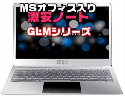 Microsoft 純正Office入り激安ノートパソコン「GLM超軽量PCシリーズ 」スペックレビューまとめ