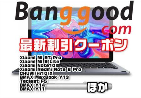 【BangGoodクーポン】CHUWI の新2-in-1モデルWindowsタブ「Hi10 X 」が$244.99【1月22日版】