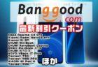【BangGoodクーポン】人気の高コスパスマホ「Realme X2 Pro 」が$449.99【1月25日版】