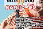 【BangGood】人気の小型ジンバル・カメラ「DJI Osmo Pocket」$249ほか