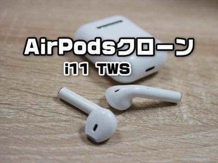 中華のAirPodsクローン「i11 TWS完全ワイヤレスイヤホン」レビューと使い方
