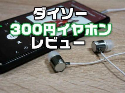 【ダイソー】百均で300円のイヤホンの音質は?使える?実機レビュー
