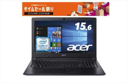 【Amazonタイムセール祭り】Core i3-8130U 搭載ノート「Acer Aspire3」が¥45,805ほか