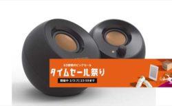【Amazonタイムセール祭り】人気のPC外部スピーカー「Creative Pebble」」が¥1,335ほか