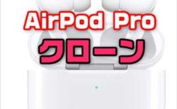 中華AirPods ProクローンTWSの性能が凄い!スペックレビュー