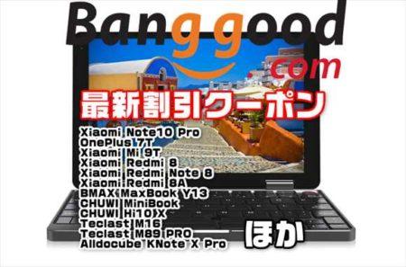 【BangGood】ごろ寝PCにベストな2in1ノート「BMAX Y13」が$329.99ほか