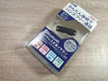 【ダイソー】百均で300円のBluetoothハンズフリー用ヘッドセット【レビュー】