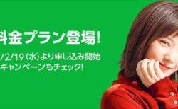 最安通話SIM¥1480のLINEモバイルの新料金プランと新データSIMの注意点