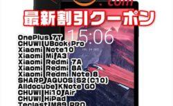 【BangGood最新クーポン】Helio X27搭載の10型タブ「CHUWI HiPad」が最安値$ 104.99ほか