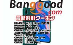 【BangGood最新クーポン】HUAWEI 在庫一掃セール「Y9 Prime 2019 」が$ 219.99ほか