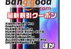 【BangGood最新クーポン】スナドラ855搭載ハイエンド機「Xiaomi Mi 9T PRO」が$ 358.99ほか