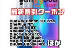 【BangGoodクーポン】Huawei Honor 10 Liteが大幅値下げ$ 159.99~