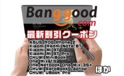 【Banggoodクーポン情報】お手軽UMPC「OneMix 3S+」が$739.99など
