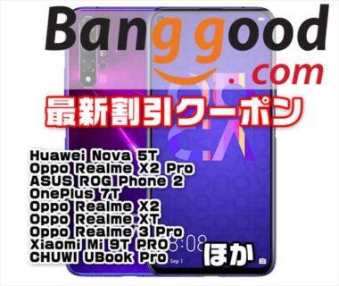 【Banggoodクーポン情報】4眼カメラ+Kirin 980搭載の超絶高コスパ端末「Huawei Nova 5T」$399.99など
