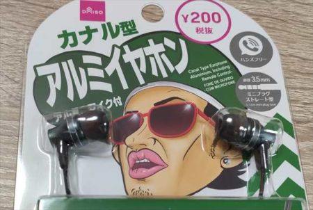 【百均ダイソー】200円で綺麗な音!カナル型「アルミイヤホン(有線)」実機レビュー