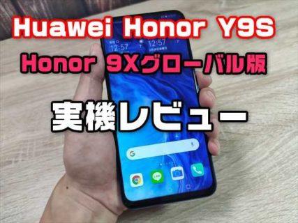 【実機レビュー】高コスパスマホ「Huawei Y9s(Honor 9X グローバル版)」STK-LX3