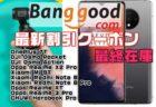 【BangGood緊急クーポン】DJI Osmo Pocketが$249&OnePlus 7T(8GB+256GB)生産停止で最終在庫が最安値!