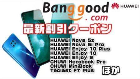 【BangGoodクーポン】Kirin 810搭載の低価格モデル「HUAWEI Nova 5z」$249.99ほか
