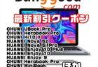 【BangGoodクーポン】キーボード付き2-in-1のWindowsタブ「CHUWI Hi10 X 」が$249.99