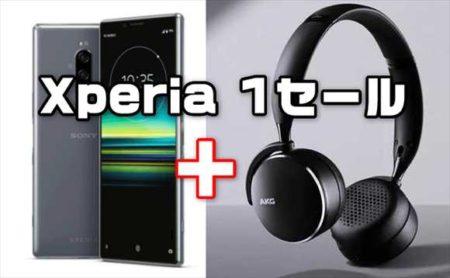 【Etorenセール】Xperia 1+耳から外して再生/停止機能付きBTヘッドホンで¥76,400