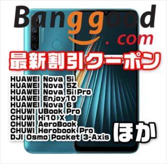 【BangGoodクーポン】139ドル!4眼カメラと5000mAh電池の超高コスパモデル「Oppo Realme 5i」ほか