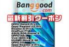 【BangGoodクーポン】お手軽ミドルレンジスマホ「Realme 5 Pro」が$209~ほか