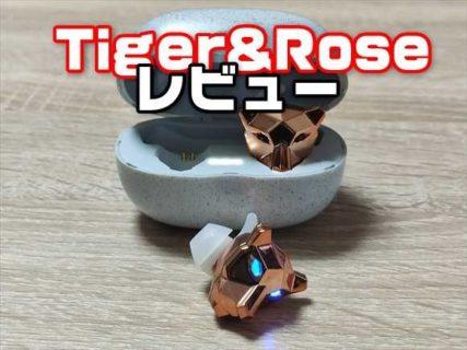 【実機レビュー】QCC302Xチップ搭載タイガーモチーフの完全ワイヤレスイヤホン「Tiger&Rose」