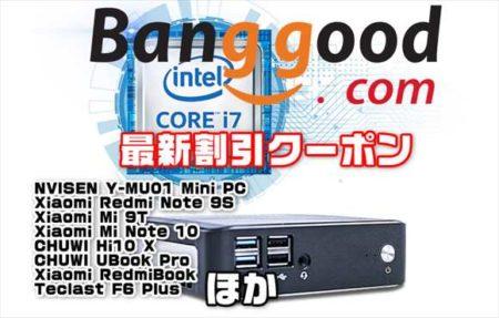 【Banggood】第8世代 Core i7-8565U搭載のミニPCが$ 285.99 ほか