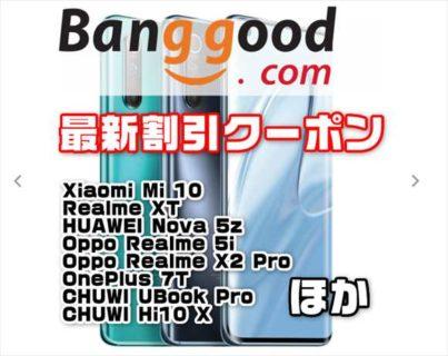 【BangGoodクーポン】7万円台で買える最高峰の新端末「Xiaomi Mi 10」が$ 699.99ほか