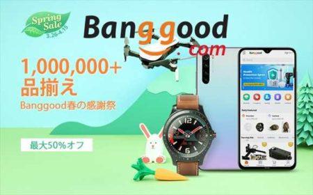 【Banggood】春の感謝祭セール開催!ジンバルカメラ「FIMI PALM」が$189.99ほか