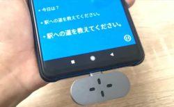 【レビュー】スマホに挿し込む世界最小スマート翻訳機「ZERO」Makuakeに登場!