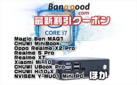 【BangGoodクーポン】Core i7-8565U搭載ミニPCが289.99ドル!「NVISEN Y-MU01」ほか