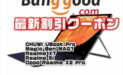 【BangGoodクーポン】Surface風2in1のWindowsタブ「CHUWI UBook Pro」$ 314.99ほか