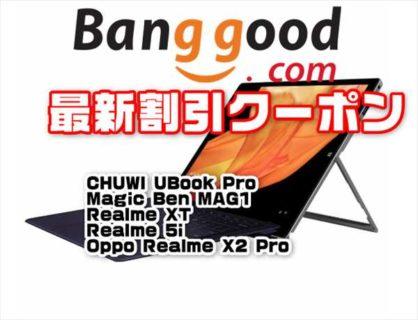 【BangGoodクーポン】Surface風2in1のWindowsタブ「CHUWI UBook Pro」$ 314.99ほか