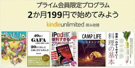 【在宅ストレス解消】解約も簡単!定額読み放題Kindle Unlimited「2ヶ月199円キャンペーン」が開催中