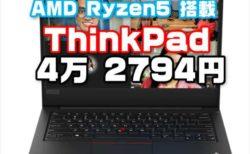 Ryzen5搭載ThinkPadが4万2794円!など テレワークや在宅勤務にお勧め!超高コスパのノートパソコン4選