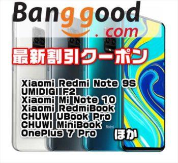 【BangGoodクーポン】コスパを追求したミドルハイレンジ端末「Xiaomi Redmi Note 9S」が最安値$ 209.99ほか