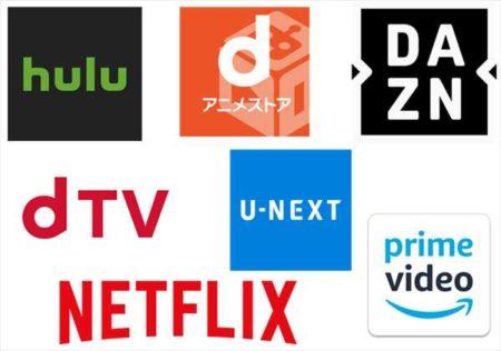 【比較レビュー】動画配信サービス国内シェアランキングTOP7を全て契約した感想