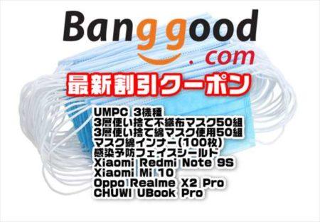 【BangGoodクーポン】不織布3層マスクが25.99ドルほか