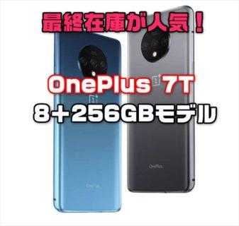 【在庫限り】OnePlus 8発売で旧モデル7T(8+256GBモデル)が人気